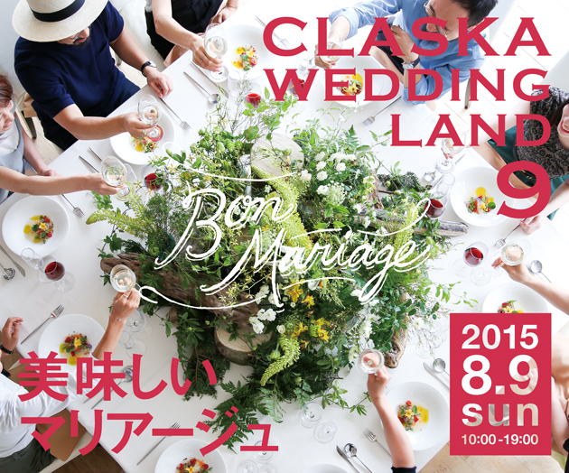 20150620_weddingland9_main