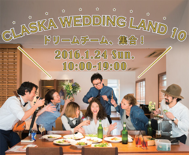 20151221_weddingland_main